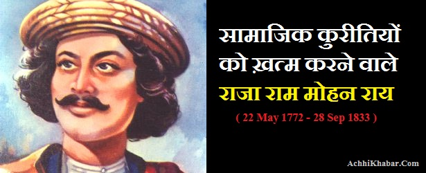 Raja Ram Mohan Roy Life Essay in Hindi