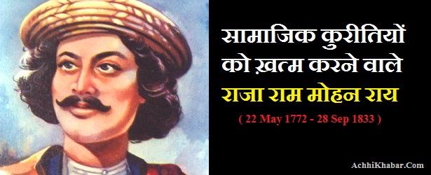 Raja Ram Mohan Roy Life Essay in Hindi