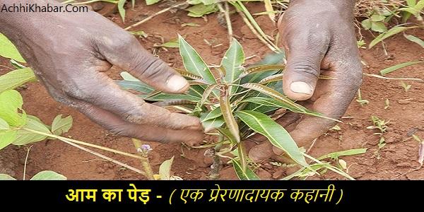 आम का पेड़ एक प्रेरणादायक कहानी