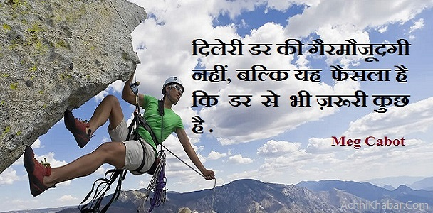 Courage Quotes in Hindi