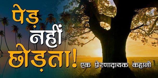 Hindi Story On Leaving A Bad Habit
