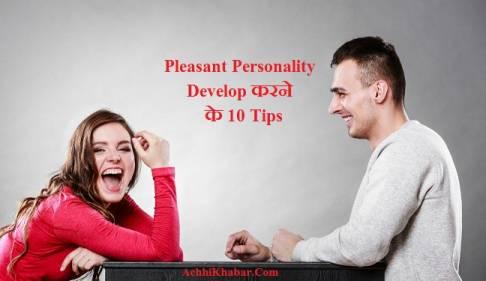 Personality Development Tips in Hindi व्यक्तित्व विकास