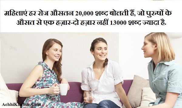 Interesting Facts in Hindi इनट्रस्टिंग फैक्ट्स इन हिंदी