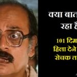 Interesting Facts in Hindi रोचक तथ्य Roachak Tathya