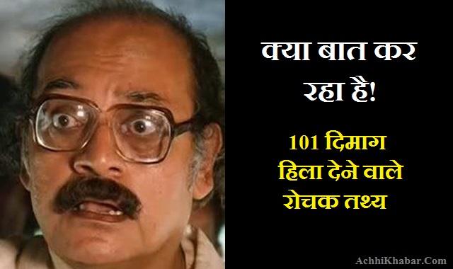 Interesting Facts in Hindi रोचक तथ्य Roachak Tathya