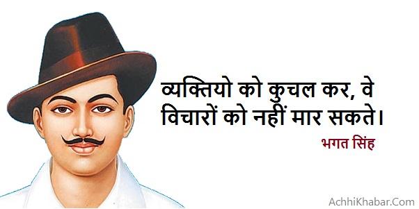 Bhagat Singh Quotes in Hindi भगत सिंह के क्रांतिकारी विचार