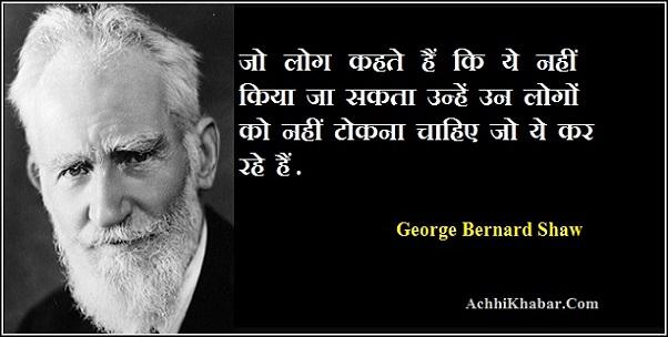 George Bernard Shaw Quotes in Hindi