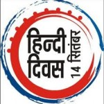 हिंदी दिवस पर परखें अपनी हिंदी – एक पहेली