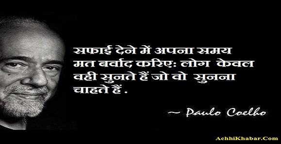 Paulo Coelho Quotes in Hindi