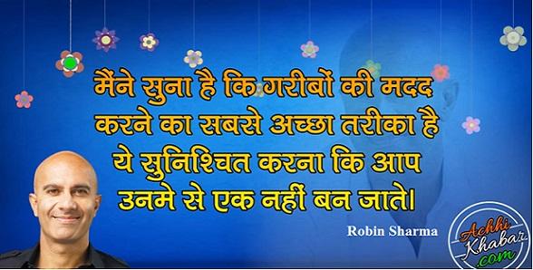 Robin Sharma Quotes in Hindi