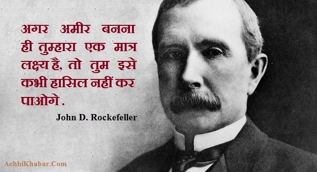 J D Rockefeller Quotes in Hindi