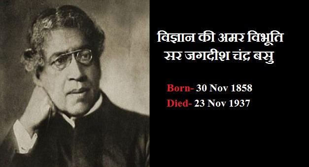 Sir Jagadish Chandra Basu Life Essay in Hindi
