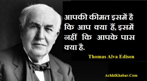 Thomas Alva Edison Quotes in Hindi