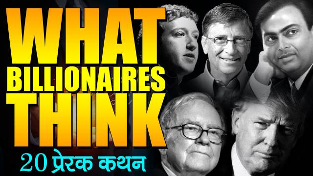 Billionaires Quotes in Hindi
