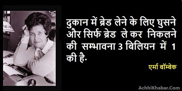 Funny Thoughts in Hindi