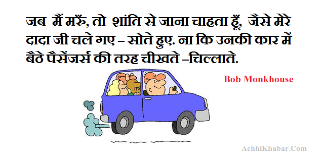 Funny Humorous Quotes in Hindi