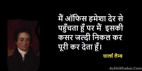 Chales Huotes in Hindi