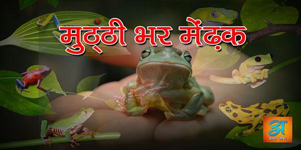 muthhi-Bhar-mendhak