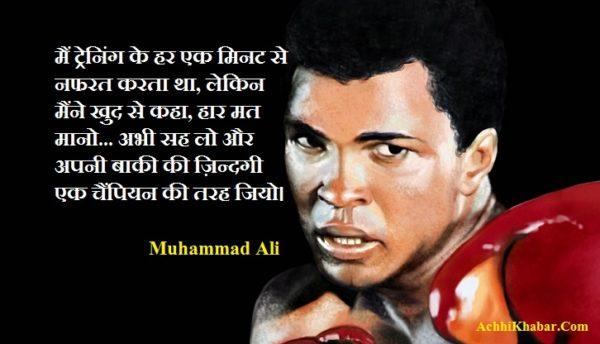 Muahammad Ali Quotes in Hindi