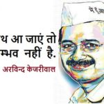Arvind Kejriwal Quotes in Hindi अरविन्द केजरीवाल कथन