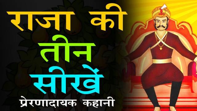 Moral Tales in Hindi