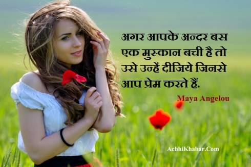 Valentine's Day Quotes in Hindi