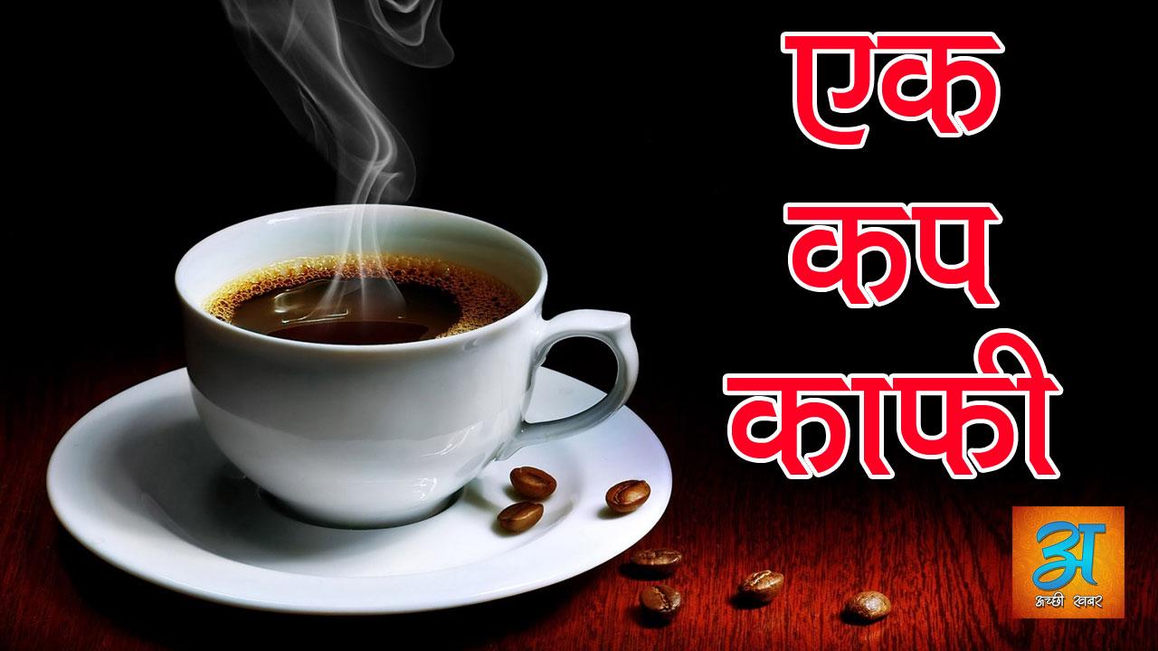 Hindi Story on Secret of Happiness