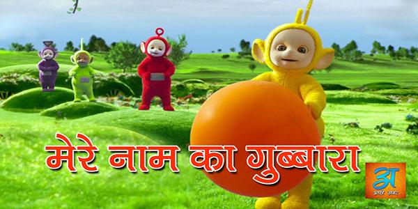 mere-naam-ka-gubbara