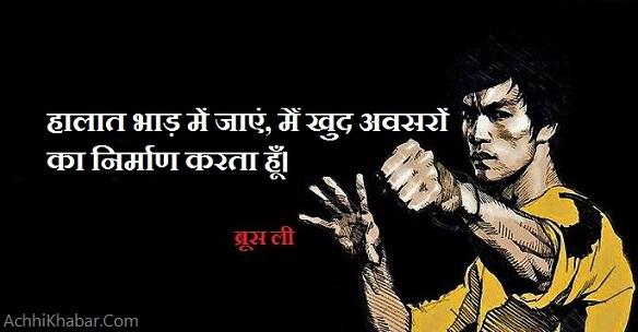 Bruce Lee Quotes in Hindi ब्रूस ली के बेहद प्रेणादायक विचार