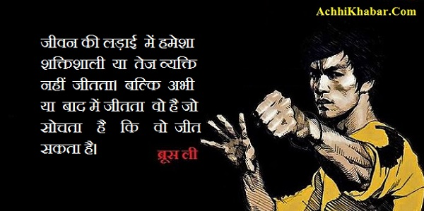 Bruce Lee Thoughts in Hindi
