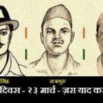 Shaheed Diwas Essay in Hindi