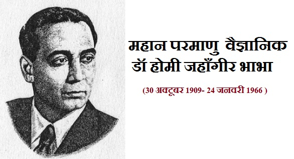 Homi Jehangir Bhabha Biography in Hindi