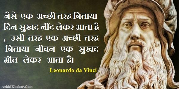 Leonardo da Vinci Quotes in Hindi