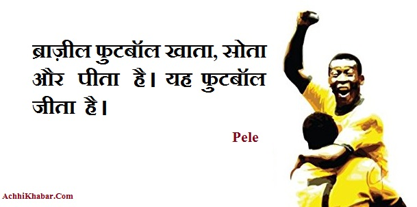 Pele Quotes in Hindi