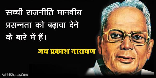 Jai Prakash Narayan Quotes in Hindi