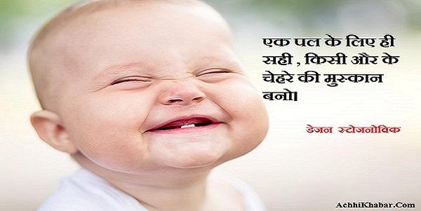 Smile Quotes in Hindi स्माइल कोट्स
