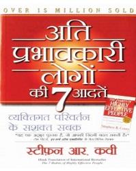 प्रेरणादायक हिंदी किताबें
