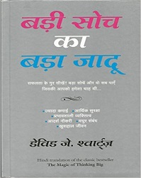 Best Inspirational Books in Hindi