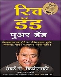 Personal Finance Book in Hindi