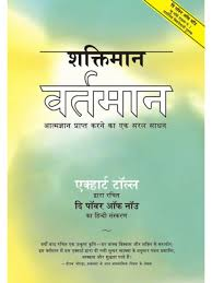 Spiritual Book in Hindi