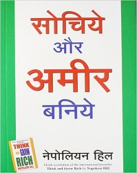 Get Rich Book in Hindi