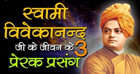 Swami Vivekanand Inspirational Incidents in Hindi