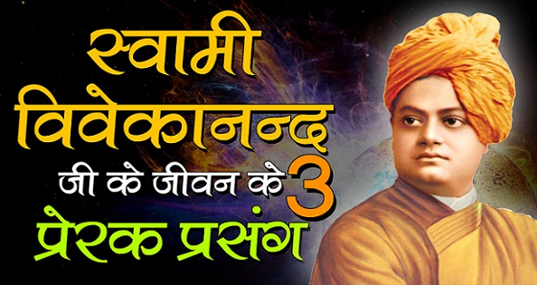Swami Vivekanand Inspirational Incidents in Hindi