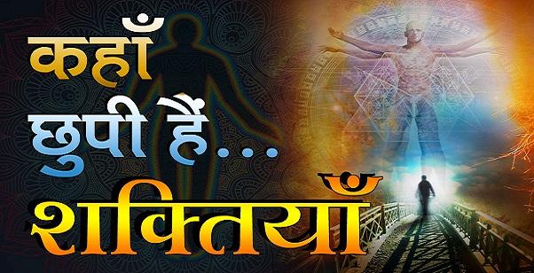 Hindi Story on Hidden Treausure कहाँ छुपी हैं शक्तियां