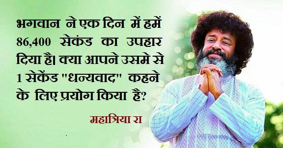 Mahatria Ra Quotes in Hindi