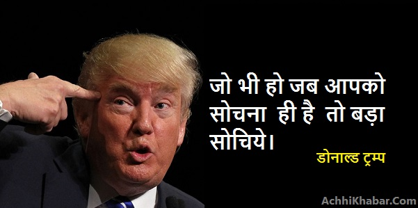 Donald Trump Quotes in Hindi
