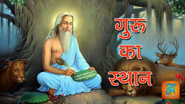 Hindi Story on Teachers Day