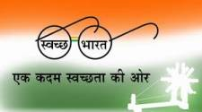 Swachhta Abhiyan Quotes in Hindi