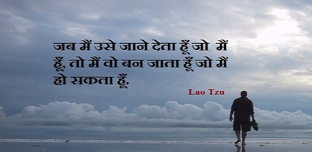 Lao Tzu Quotes in Hindi