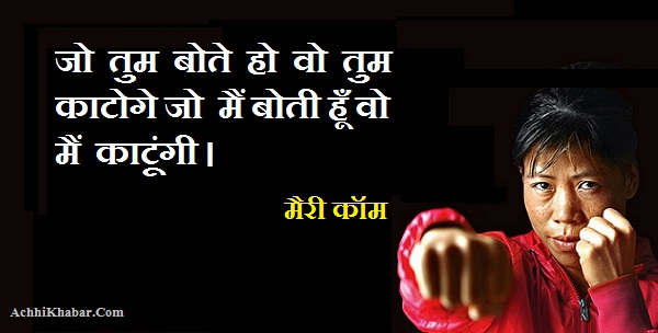 Mary Kom Quotes in Hindi